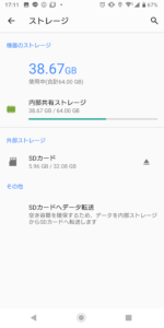 Android重い