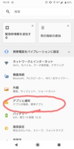 Android通知消えない